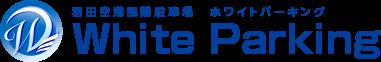 1日900円から予約可能な最安羽田空港民間駐車場 ホワイトパーキング