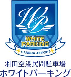 安い・便利・安心 羽田空港民間駐車場 ホワイトパーキング