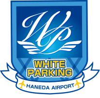 羽田空港駐車場ホワイトパーキング