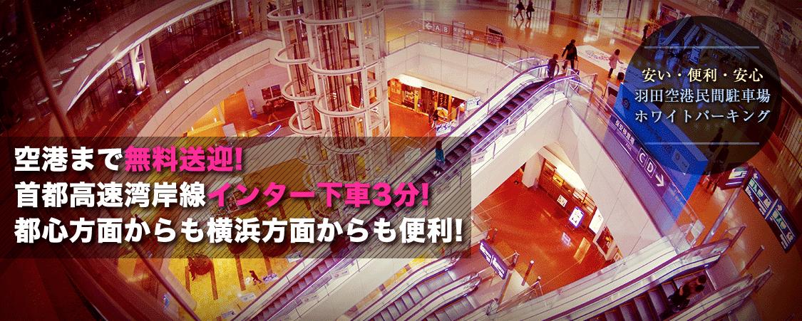 安い・便利・安心 羽田空港民間駐車場ホワイトパーキング