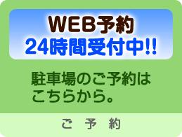 WEB予約24時間受け付け中!|ご予約