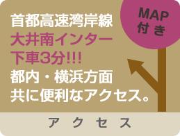 首都高速湾岸線大井南インター下車3分! 都内横浜方面に便利なアクセス|アクセス