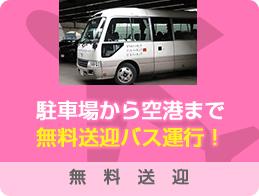 駐車場から空港まで無料送迎バス運行|無料送迎